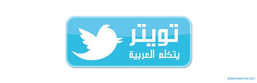 اللغة العربية أكثر اللغات انتشار على تويتر
