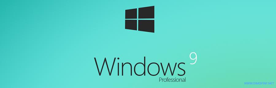 شركة  مايكروسوفت تعلن عن إطلاق ويندوز9 فى إبريل 2015