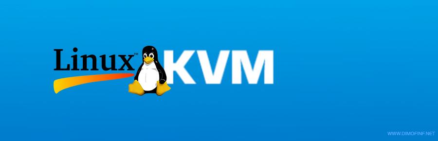 تعريف KVM وفوائده