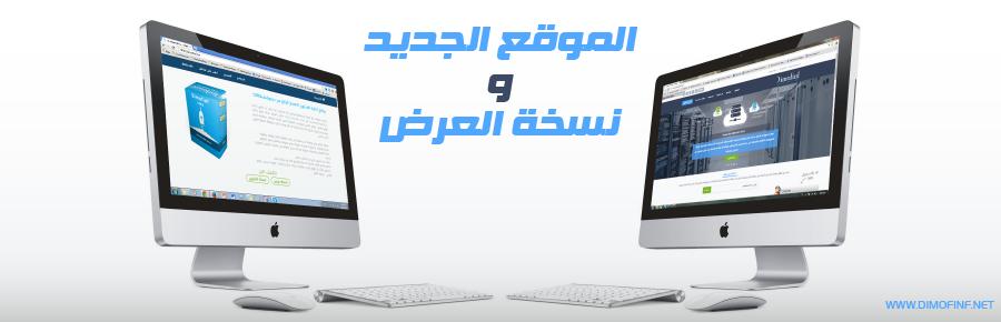 النسخة التجريبية لبرنامج ديموفنف4 لادارة المحتوى