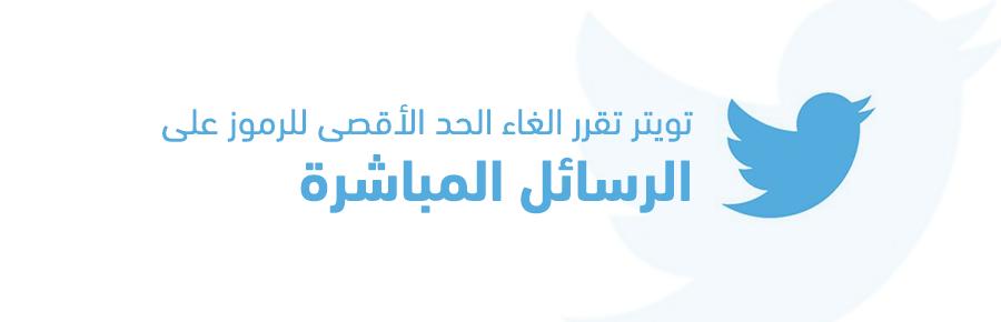 أعلان تويتر عن إلغاء الحد الأقصى للرموز على الرسائل المباشرة