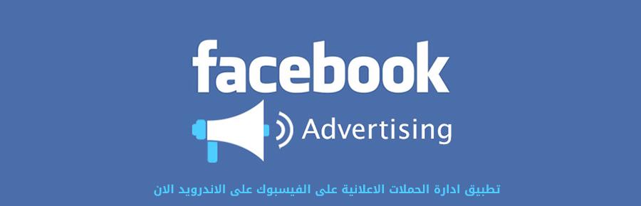 فيسبوك تعلن عن أداة facebook ads manager لإدارة الإعلانات على الأندرويد