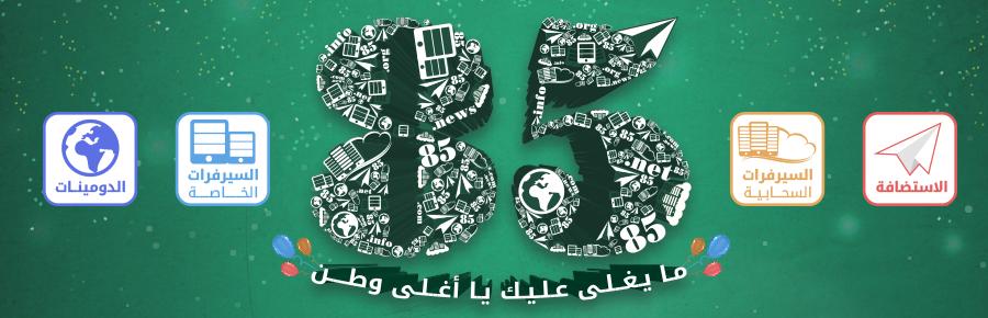 الاحتفال باليوم الوطني الـ 85 للسعودية