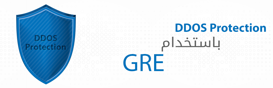 DDOS Protection باستخدام GRE