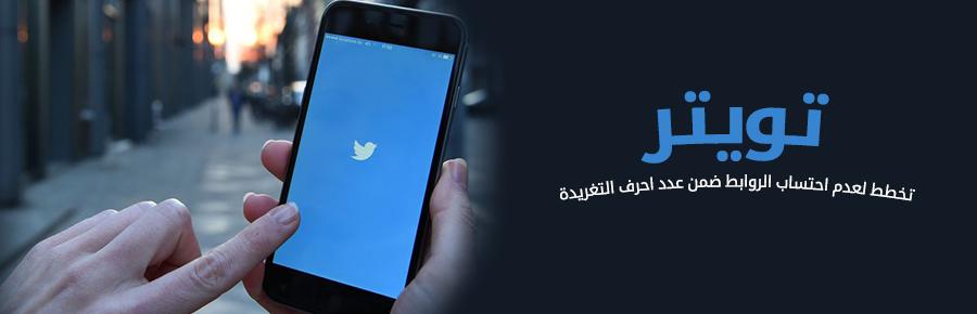 تويتر تخطط لعدم احتساب الروابط ضمن عدد حروف التغريدة