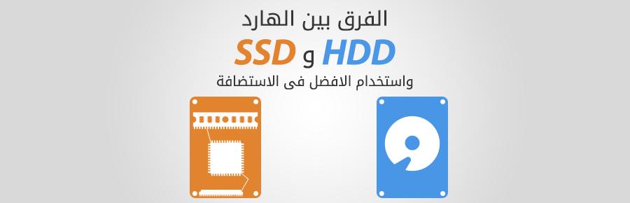 الفرق بين الهارد HDD  و SSD،  واستخدام الأفضل في الاستضافة