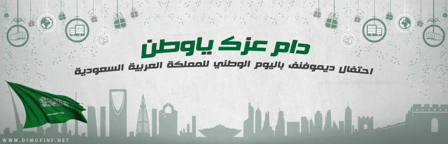 دام عزك يا وطن احتفال ديموفنف باليوم الوطني للمملكة العربية السعودية