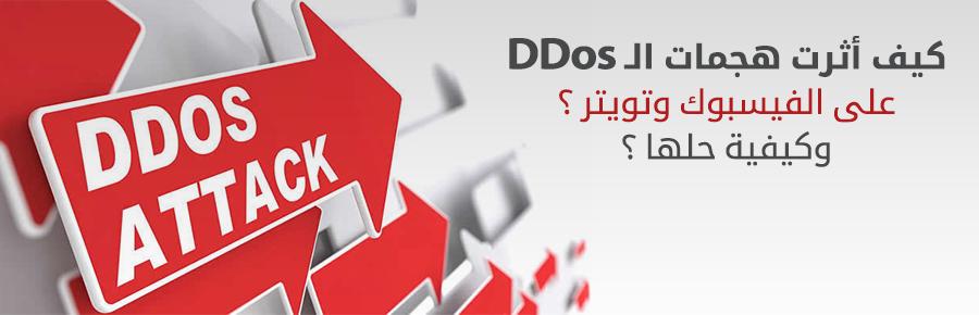 كيف أثرت هجمات الـ DDos على الفيسبوك وتويتر ؟ وكيفية حلها ؟