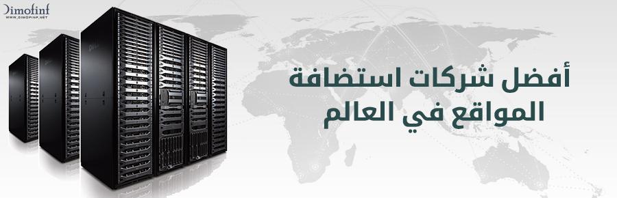 افضل 6 شركات استضافة مواقع اجنبية وعربية