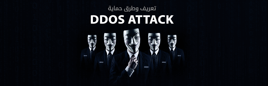 تعريف وطرق حماية ال DDOS ATTACK