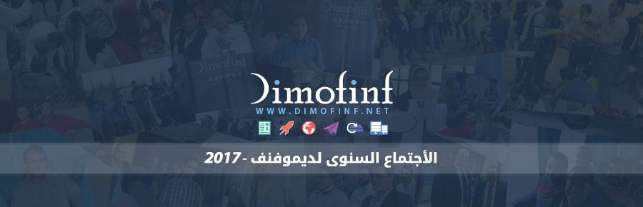 الاجتماع السنوى لديموفنف 2017