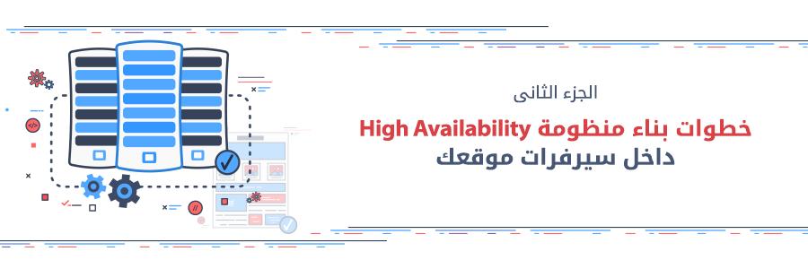 خطوات بناء منظومة  High Availabilityداخل سيرفرات موقعك الجزء الثانى