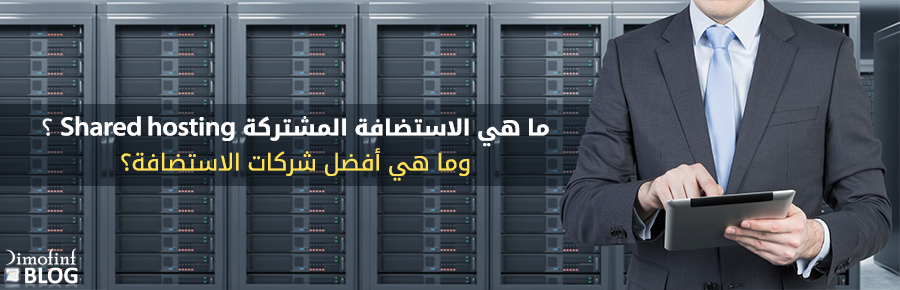 ما هي الاستضافة المشتركة Shared hosting ؟ وما هي أفضل شركات الاستضافة؟