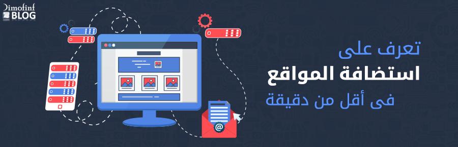 مجال استضافة المواقع Web Hosting وتعريفات تفيدك