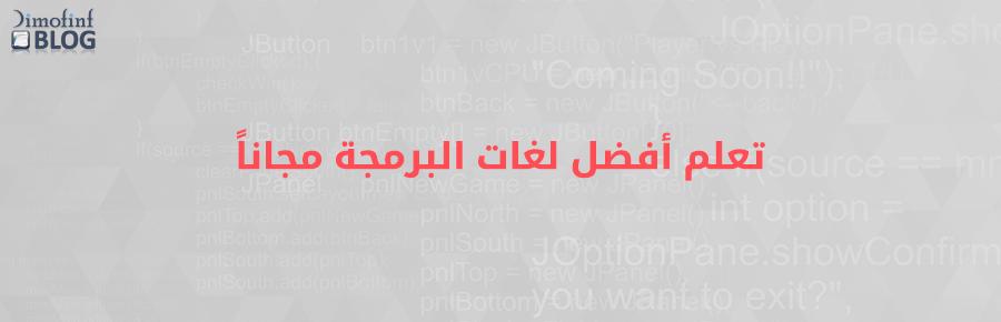 تعلم برمجة المواقع مجاناً وأفضل 5 لغات فى مجال برمجة المواقع