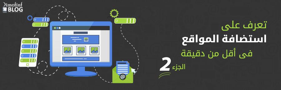 مجال استضافة المواقع Web Hosting وتعريفات تفيدك 2