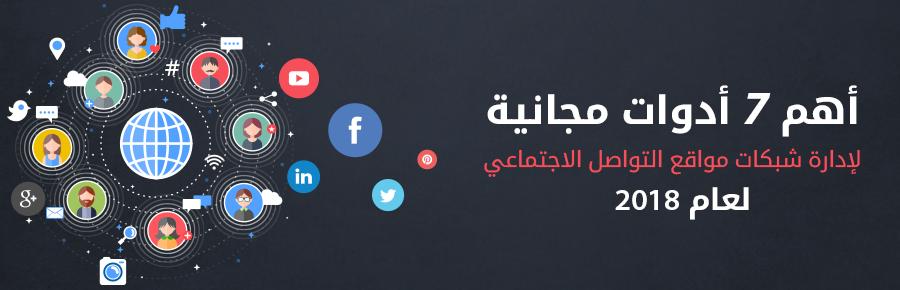 أهم 7 أدوات مجانية لإدارة شبكات مواقع التواصل الاجتماعي