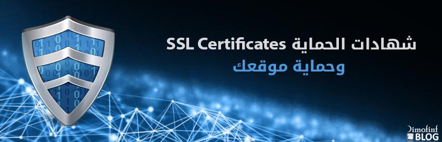 شهادات الحماية  SSL Certificates  وحماية موقعك