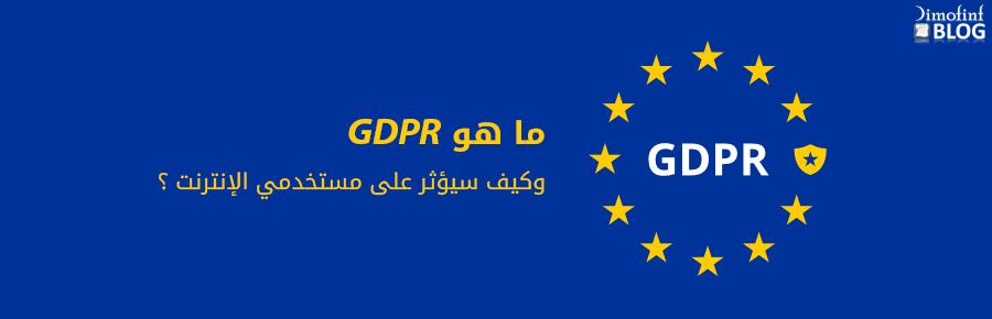 ما هو GDPR وكيف سيؤثر على مستخدمي الإنترنت ؟