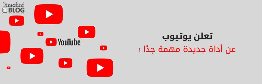 تعلن يوتيوب عن أداة جديدة مهمة جدًا