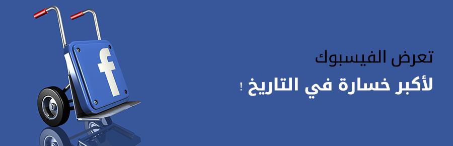 تعرض فيسبوك لأكبر خسارة في التاريخ !