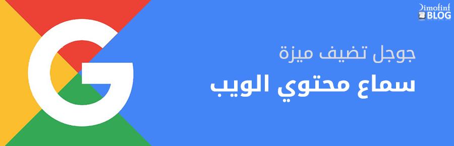 جوجل تضيف ميزة سماع محتوي الويب ( Google Go )
