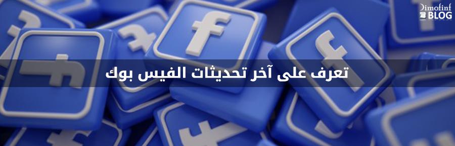 تعرف على آخر تحديثات الفيس بوك