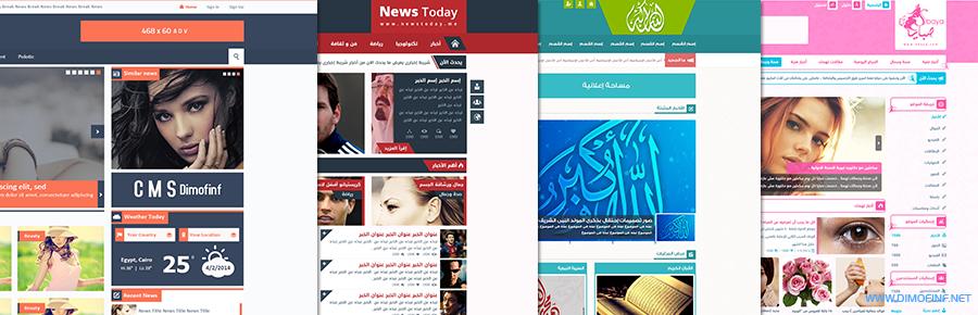 موقعك بالقوالب المميزة من برنامج ديموفنف 4 لادارة المحتوى
