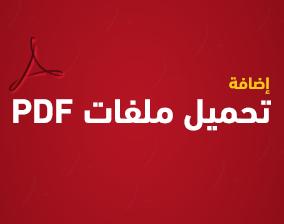 تحميل ملفات PDF