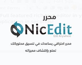 محرر Nicedit