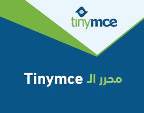 محرر Tinymce