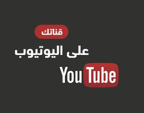 قناة اليوتيوب