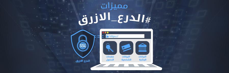 شهادات الحماية SSL الدرع الازرق